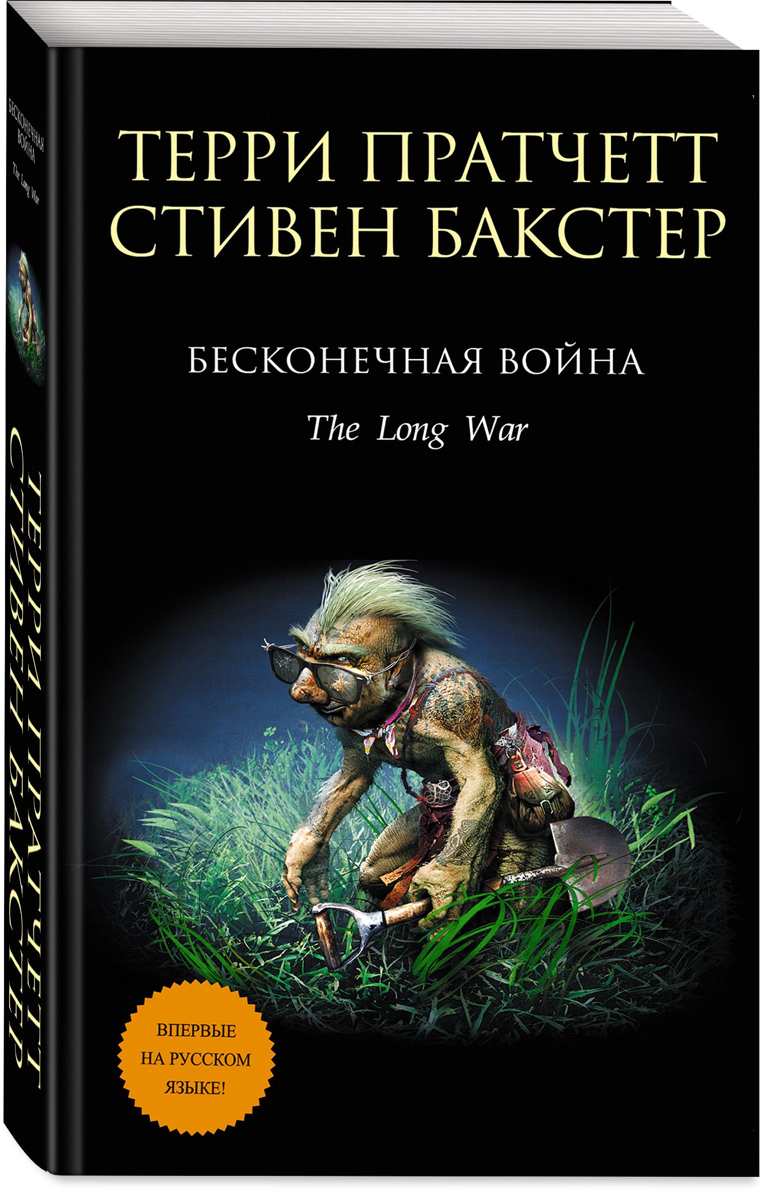 Терри Пратчетт, Стивен Бакстер Бесконечная война