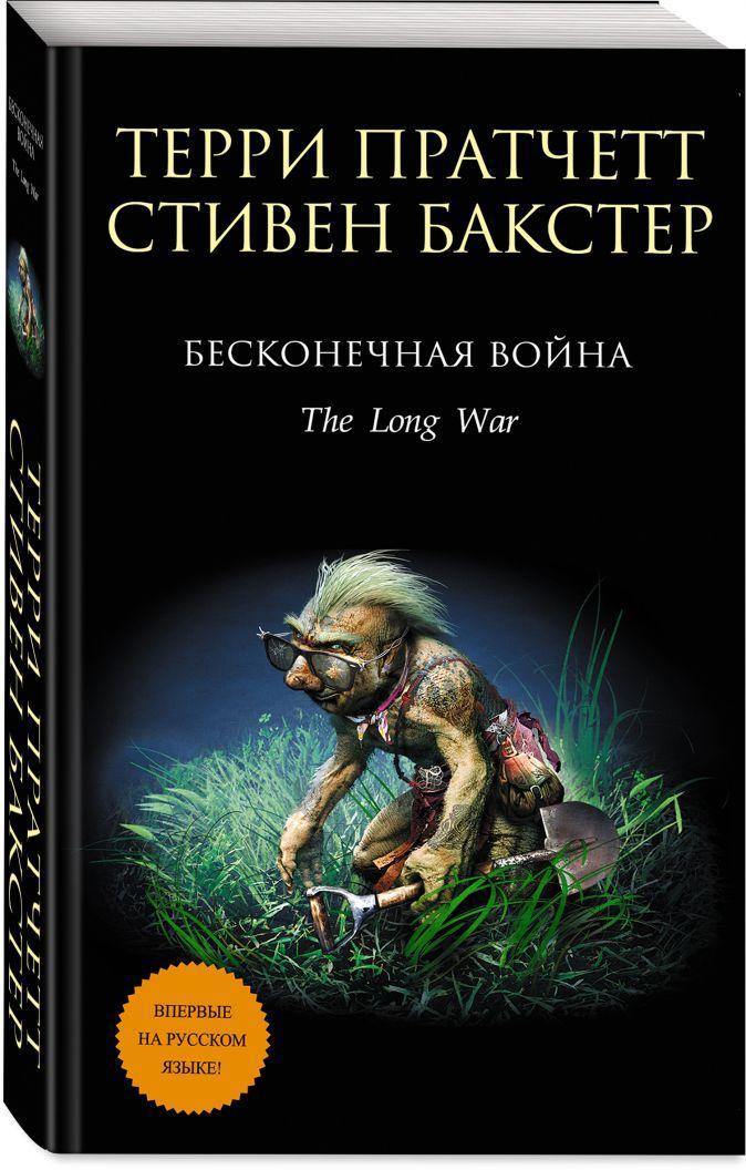 Терри Пратчетт, Стивен Бакстер - Бесконечная война обложка книги