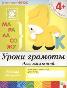 Уроки грамоты для малышей. Средняя группа. Рабочая тетрадь