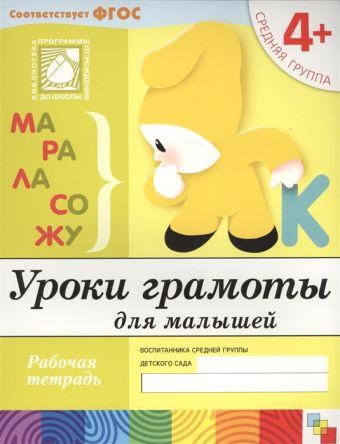 Уроки грамоты для малышей. Средняя группа. Рабочая тетрадь Дарья Денисова, Юрий Дорожин