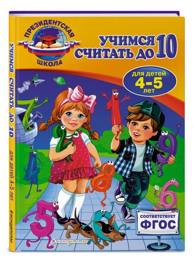 Учимся считать до 10: для детей 4-5 лет Т.Ю. Болтенко