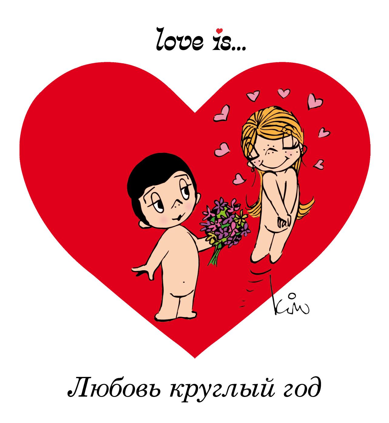 Love is... Любовь круглый год (ПЛЧ) парфенова и love is любовь круглый год