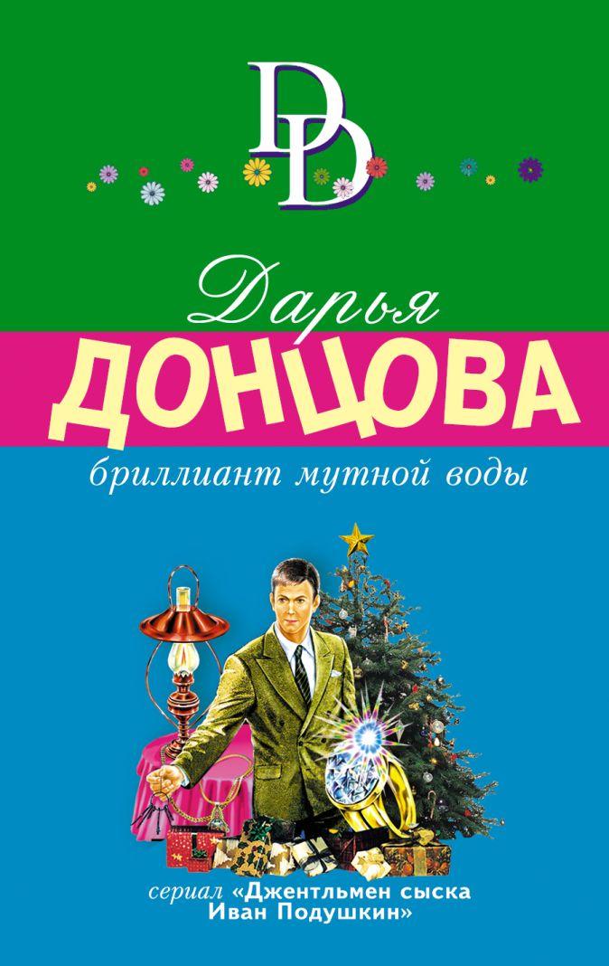 Донцова Д.А. - Бриллиант мутной воды обложка книги