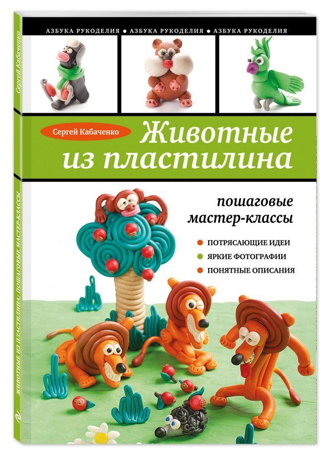Сергей Кабаченко - Животные из пластилина: пошаговые мастер-классы обложка книги
