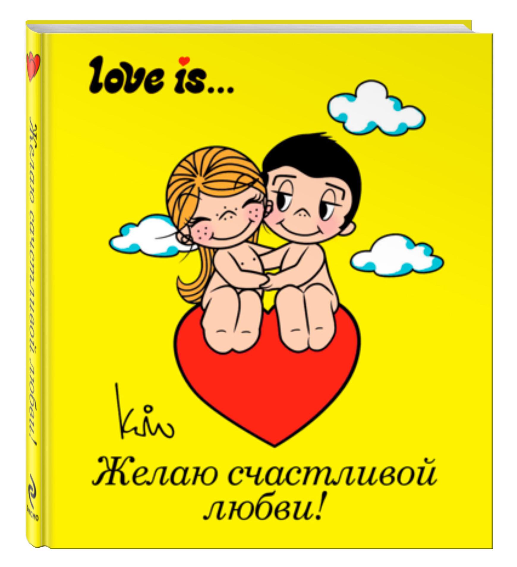Love is... Желаю счастливой любви (ПЛЧ МИНИ) love is моему любимому плч