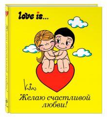 Love is... Желаю счастливой любви (ПЛЧ МИНИ)