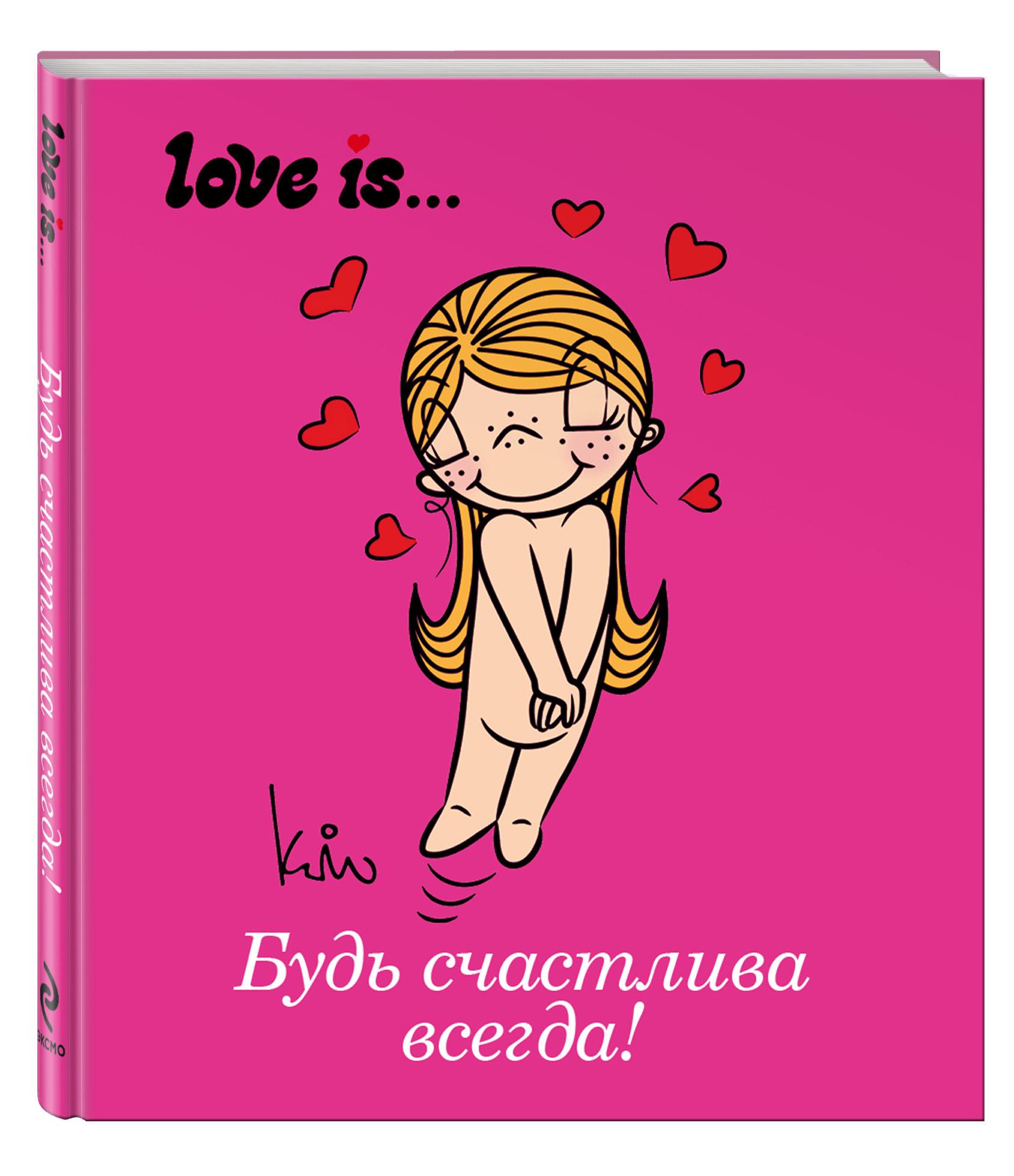 Love is... Будь счастлива всегда (ПЛЧ МИНИ) love is моему любимому плч