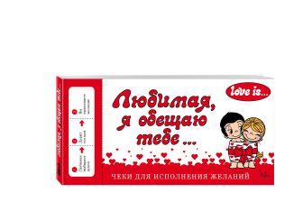 Love is... Любимая, я обещаю тебе. Чеки для исполнения желаний (ПЛЧ на перфорации)
