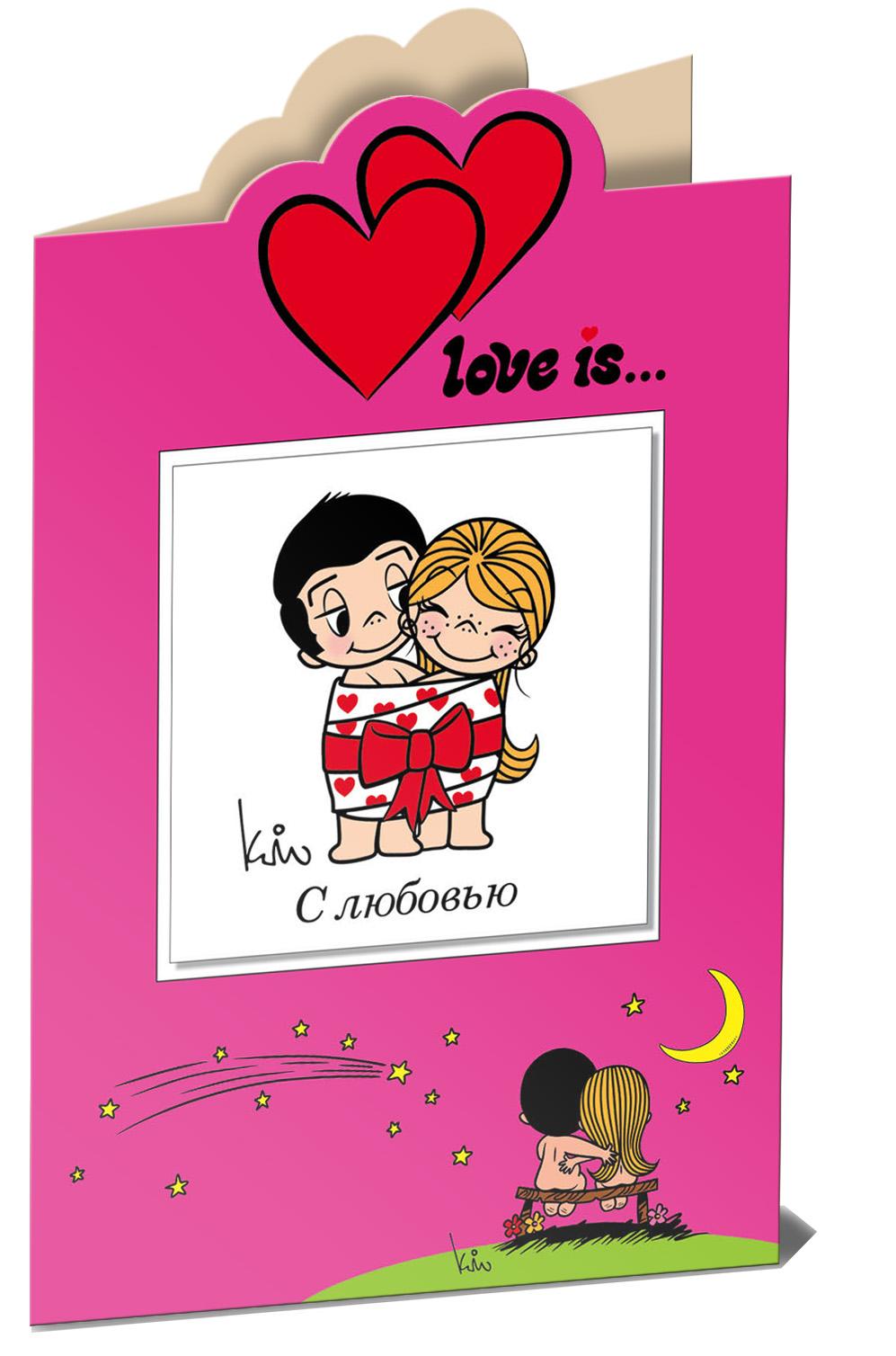 Love is… С любовью (книга+открытка) и и парфенова love is ты моя любовь миниатюрное издание открытка
