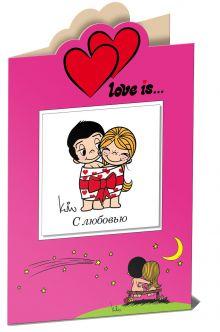 Love is… С любовью (книга+открытка)