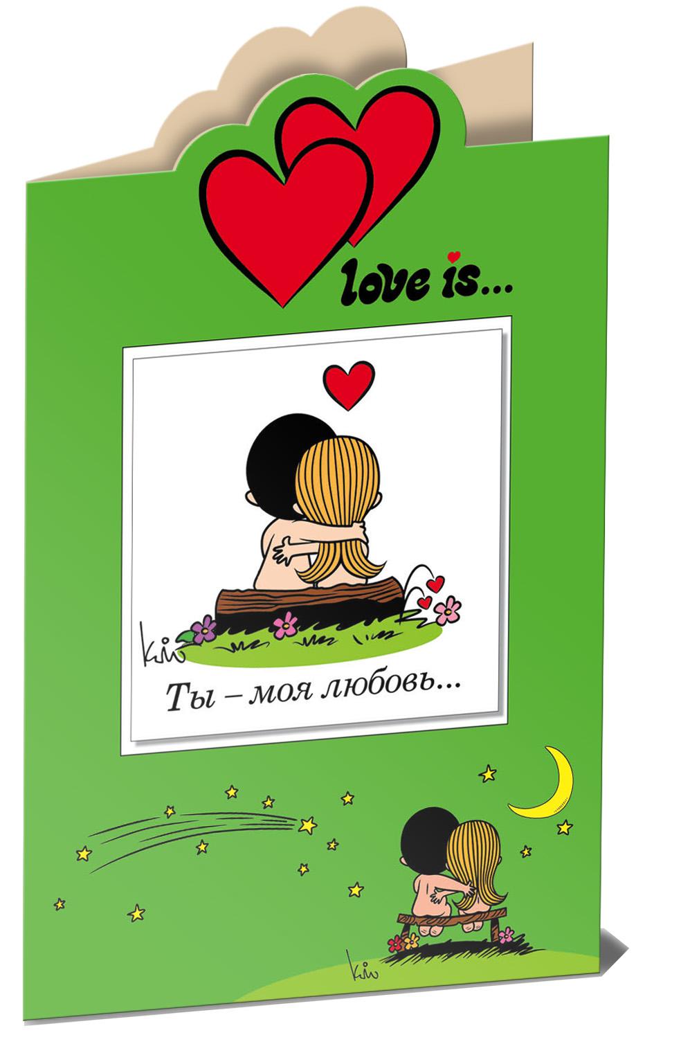 Love is… Ты - моя любовь (книга+открытка) и и парфенова love is ты моя любовь миниатюрное издание открытка