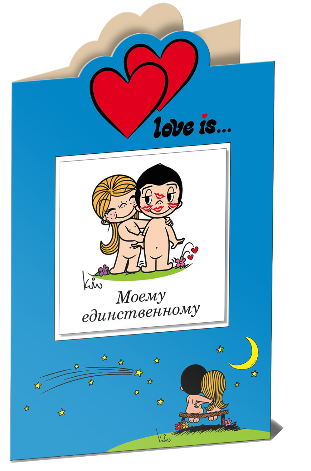Love is… Моему единственному (книга+открытка)