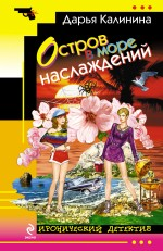Дарья Калинина - Остров в море наслаждений обложка книги