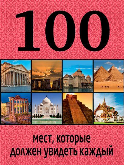 100 мест, которые должен увидеть каждый - фото 1