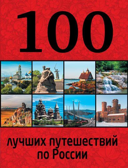 100 лучших путешествий по России - фото 1
