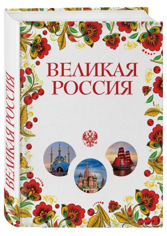 Великая Россия. Все города от Калининграда до Владивостока