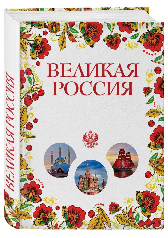 Лурье Павел Владимирович - Великая Россия. Все города от Калининграда до Владивостока обложка книги