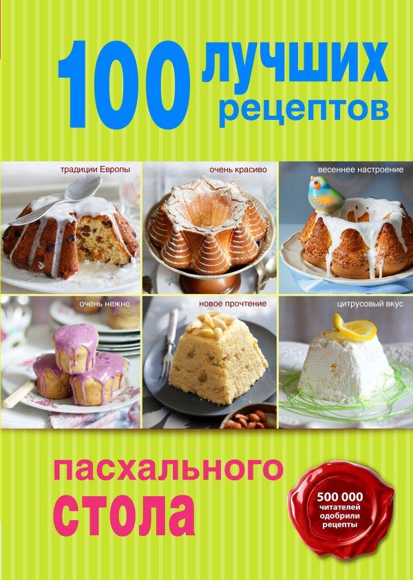 100 лучших рецептов пасхального стола 100 лучших рецептов салатов и закусок к празднику и на каждый день