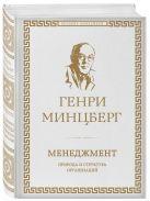 Минцберг Г. - Менеджмент. Природа и структура организаций' обложка книги