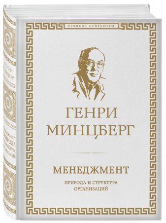 Генри Минцберг - Менеджмент. Природа и структура организаций обложка книги