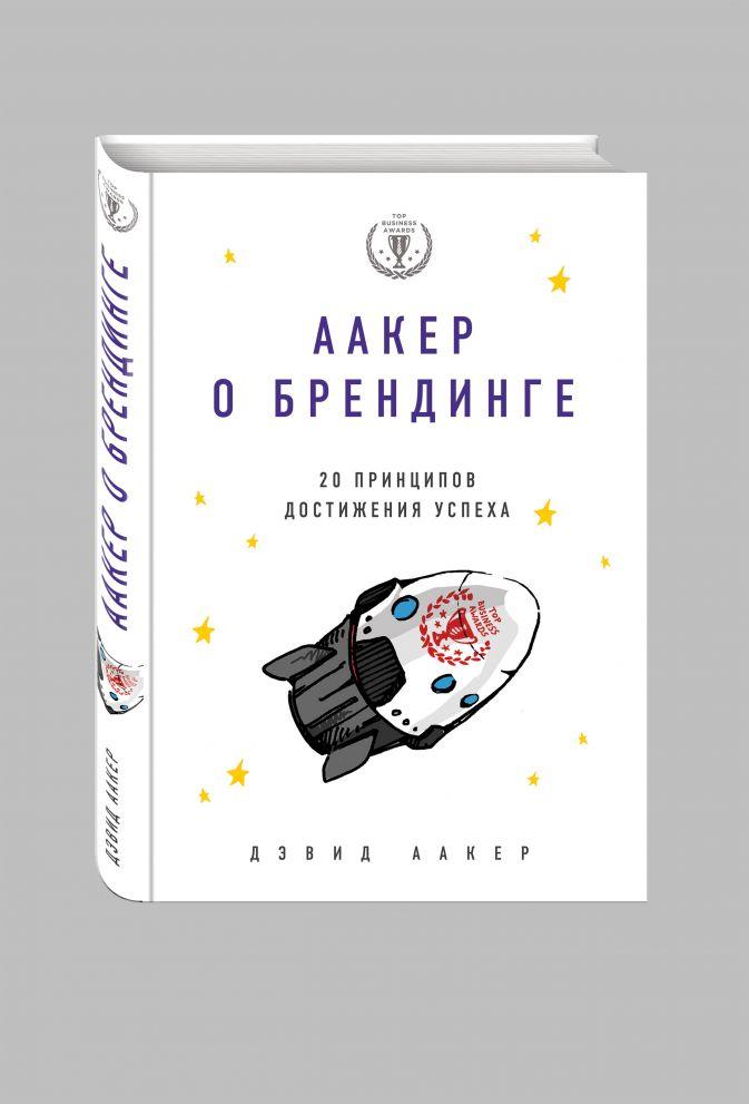 Аакер Д. - Аакер о брендинге. 20 принципов достижения успеха обложка книги
