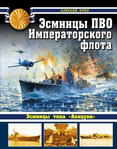 Эсминцы ПВО Императорского флота - фото 1