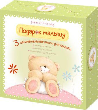 Подарок малышу