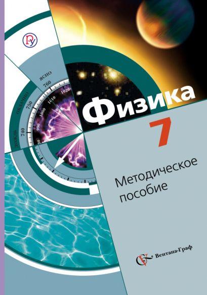 Физика. 7класс. Методическое пособие - фото 1