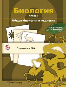 Биология. Общая биология и экология. 10–11классы. Учебное пособие. Часть 1