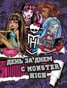 Школа Монстров. День за днем с Monster High. Только факты.