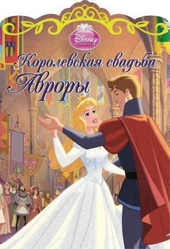 Королевская свадьба Авроры. Disney