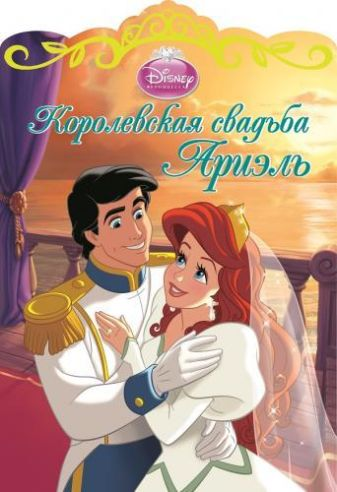 Disney - Королевская свадьба Ариэль. обложка книги