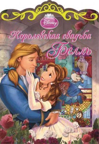 Disney - Королевская свадьба Бэлль. обложка книги