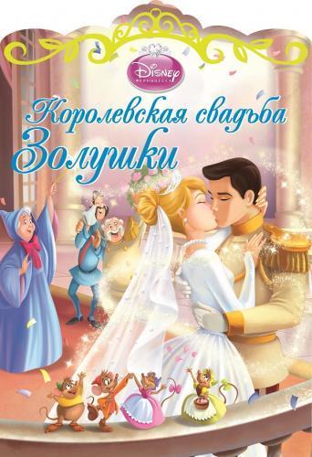 Disney - Королевская свадьба Золушки. обложка книги