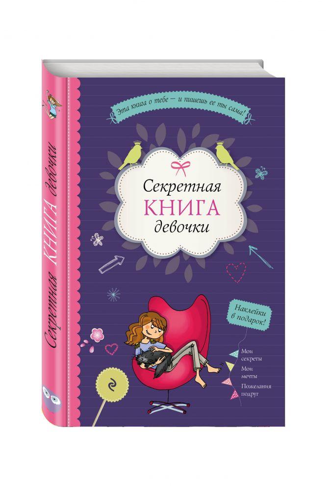 Секретная книга девочки (наклейки, страницы для записей, активити-задания)