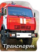Лифенко О.В. - Транспорт' обложка книги
