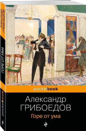 Александр Грибоедов - Горе от ума обложка книги