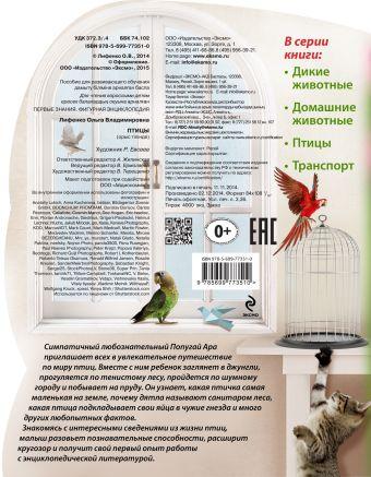 Птицы Лифенко О.В.
