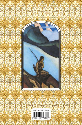 Шедевры живописи Николая Рериха. Блокнот» (оф. 2)