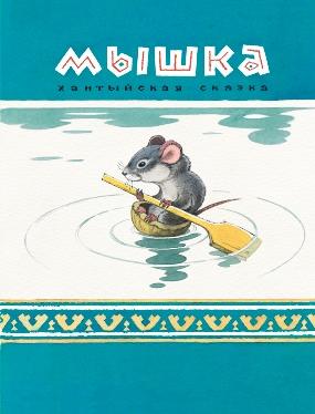 Мышка. Хантыйская сказка Глоцер В.И.