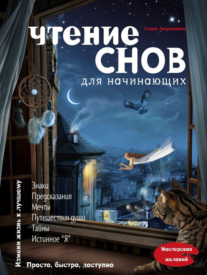 Елена Андрианова - Чтение снов для начинающих обложка книги