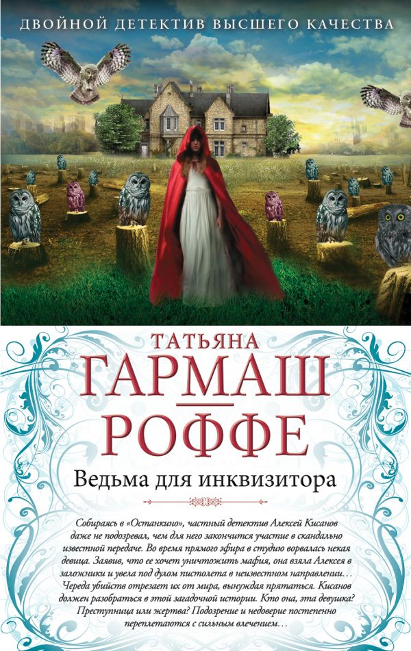 Ведьма для инквизитора. Голая королева Гармаш-Роффе Т.В.