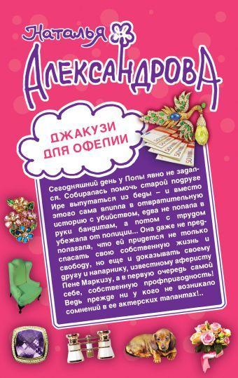 Джакузи для Офелии. Клуб шальных бабок Александрова Н.Н.