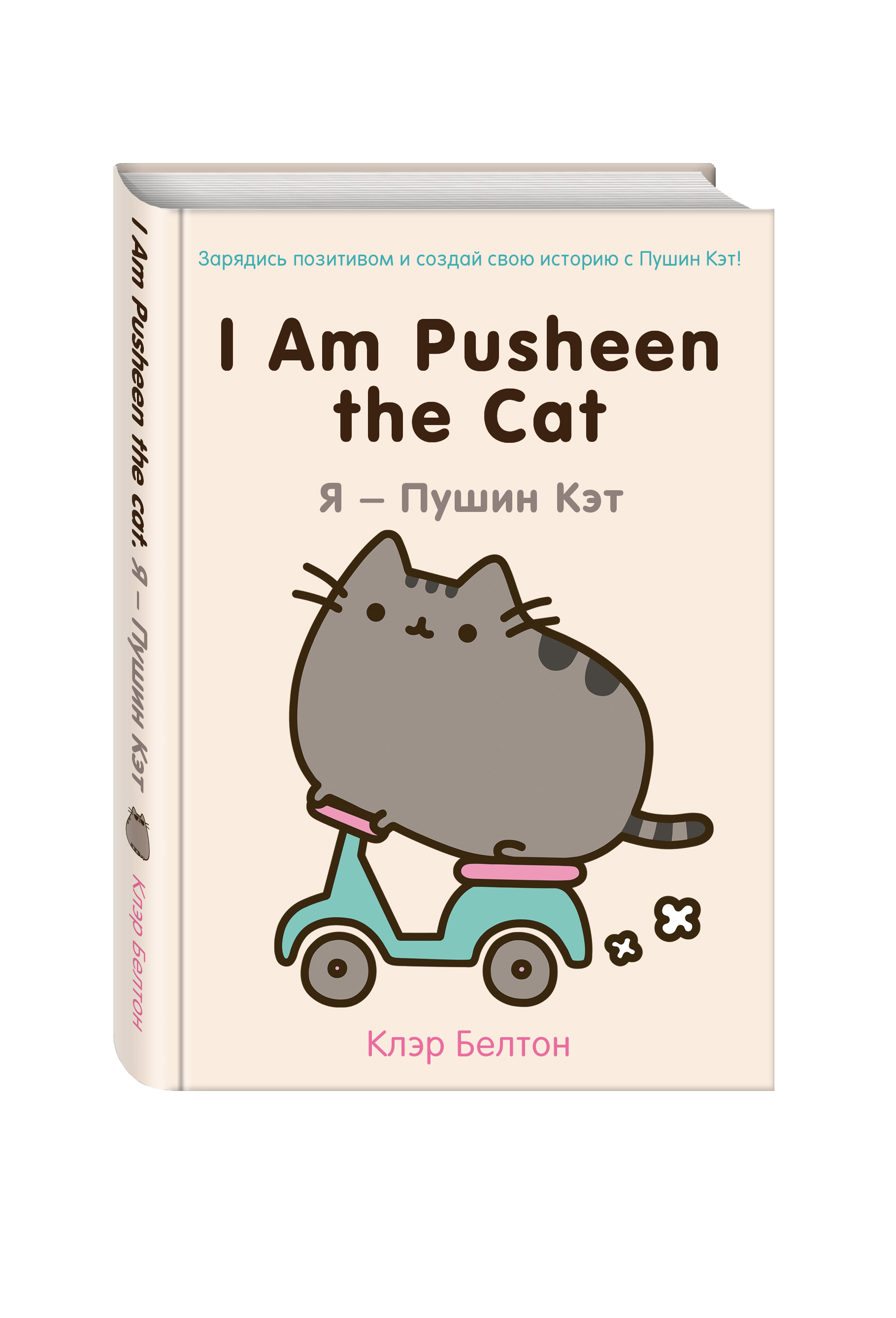 Клэр Белтон I Am Pusheen the Cat. Я - Пушин Кэт 7 colors 40 30cm plush toy stuffed animal doll anime toy pusheen cat pusheen skin girl kid kawaii cute cushion brinquedos kids