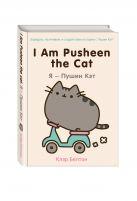 Белтон К. - I Am Pusheen the Cat. Я - Пушин Кэт' обложка книги