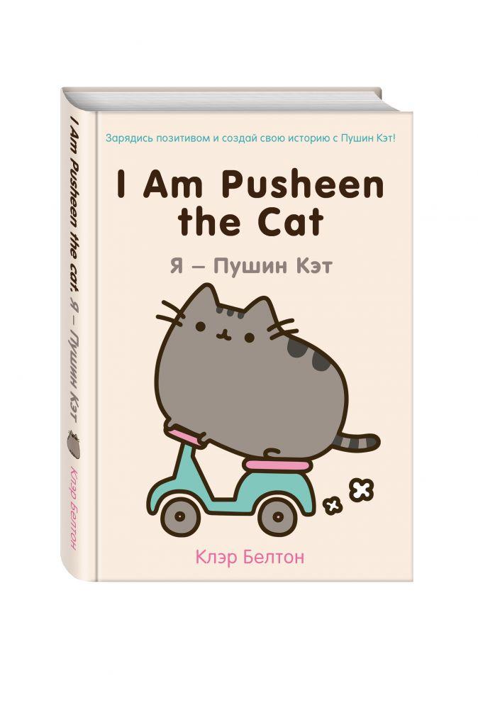 Клэр Белтон - I Am Pusheen the Cat. Я - Пушин Кэт обложка книги