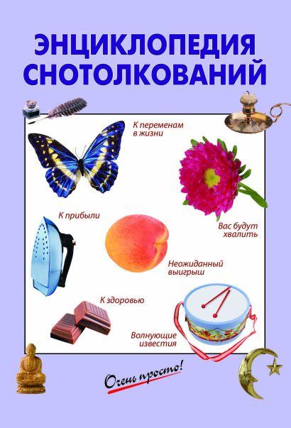 Энциклопедия снотолкований - фото 1