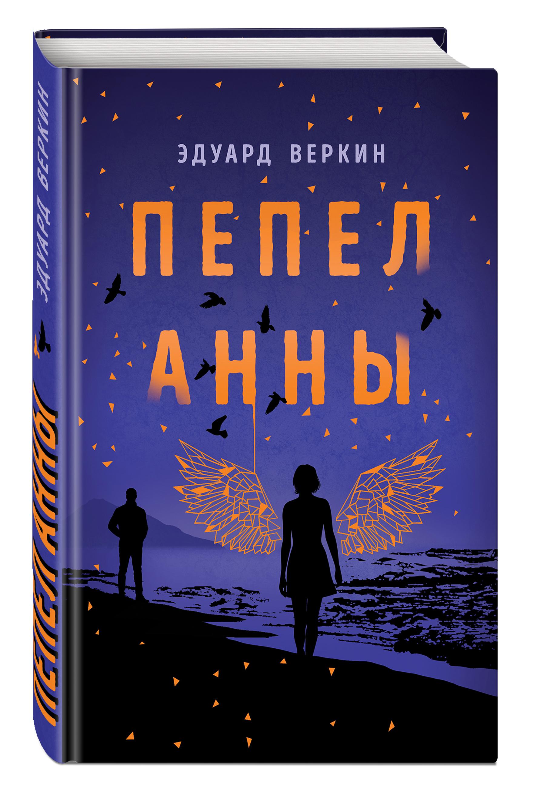 Эдуард Веркин Пепел Анны эдуард веркин лучшие приключения для мальчиков сборник