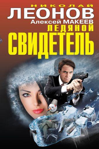 Ледяной свидетель Леонов Н.И., Макеев А.В.