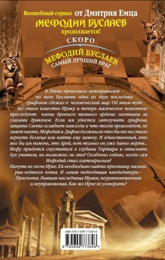 Мефодий Буслаев. Ошибка грифона Дмитрий Емец